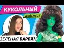 Кукольный Дайджест 18 БАРБИ СТАЛА ЗЕЛЕНОЙ! куклы Star Trek