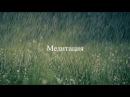 Медитация лечение ВСД неврозов и депрессии известный психолог Сумарин Олег Юрьевич Владивосток