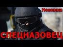 СПЕЦНАЗОВЕЦ - Крутой БОЕВИК!! Российский фильм 2017! Смотреть кино русское