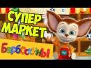 Барбоскины в супермаркете | Мультик для детей | Pooches in the supermarket | УмкаТв