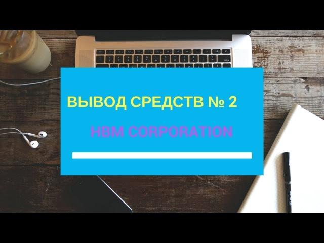 HBM Corporation вывод средств №2 от Дмитрия