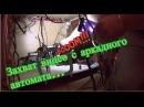 Захват видео с аркадного автомата by RG