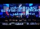 180221 구구단 gugudan 나 같은 애 남서울대학교 입학생 오리엔테이션 축하공연 직캠 Fancam