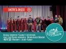 Ансамбль гармонистов «Тальянка» и хор ветеранов, солист Семён Чиганов