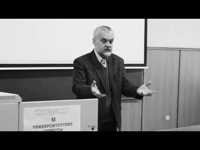 Варламов Алексей. Деревенская проза Шукшин, Белов, Распутин (Университетские субботы лекция)