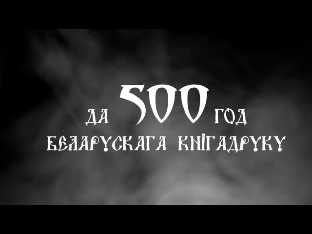 «ШТОРМ палаючы ліст». З 27 кастрычніка ў кінатэатрах Беларусі!