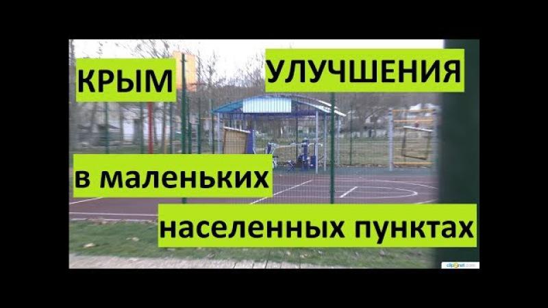 Крым. Улучшения на примере одного села.