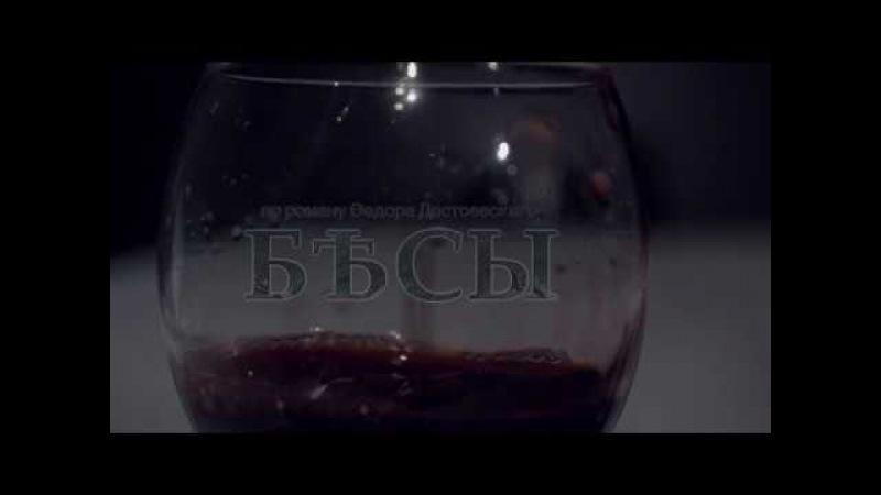 Бесы. По роману Ф.М. Достоевского. ТИЗЕР