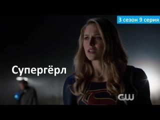 Супергёрл 3 сезон 9 серия - Русское Промо (Субтитры, 2017) Supergirl 3x09 Promo