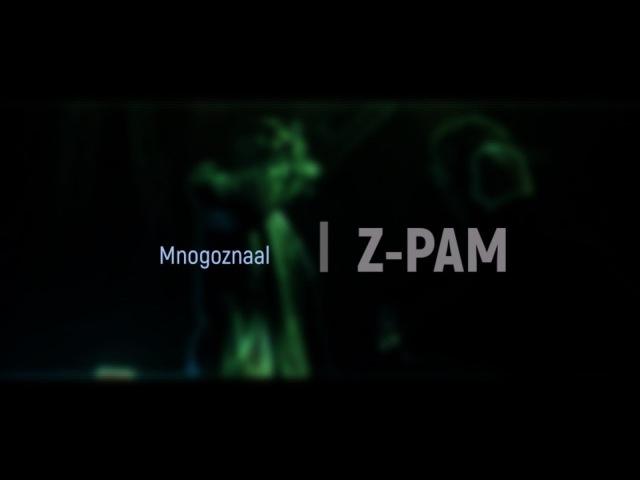 Mnogoznaal - Z-pam (Текст/Субтитры)