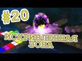 В Искривленная зона! - Мега-выпуск Lumo - #20