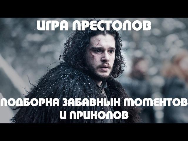Game Of Thrones/ Игра престолов - забавные моменты и приколы