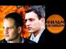 Мертвое сердце 2014 Детектив фильм сериал