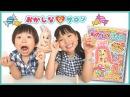 髪の毛がニョロニョロ〜!おかしなサロン okashi na saron♥ Bonitos TV ♥