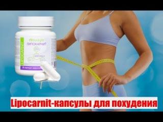 Lipocarnit капсулы для похудения купить в Собрании