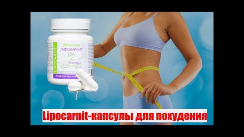 Липокарнит капсулы для похудения lipocarnit отзывы купить