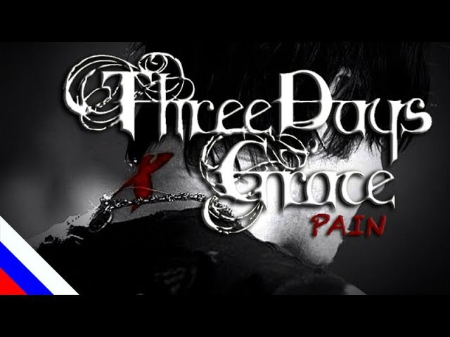 THREE DAYS GRACE - Pain (перевод) [на русском языке]