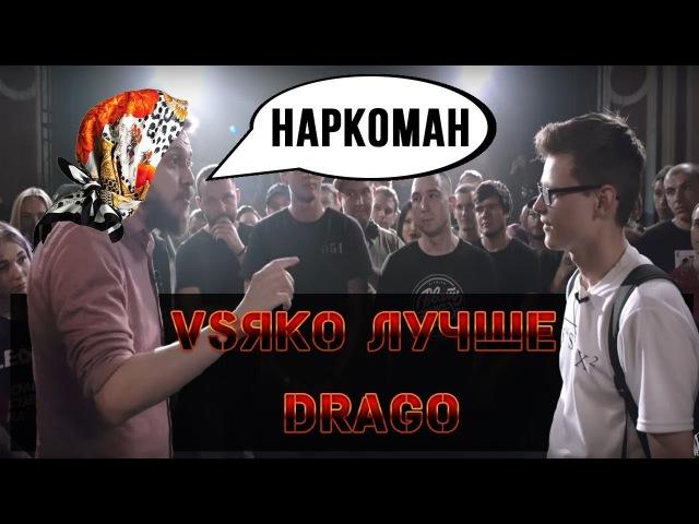 VSЯКО ЛУЧШЕ DRAGO ХХОС VS VS94SKI