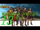 Dead Island - Definitive Edition ч-13 [ незавершонноехавка]