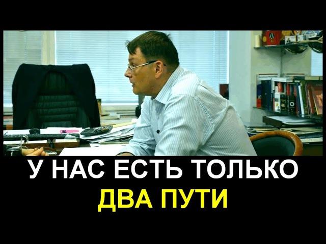 Евгений Федоров: У НАС ЕСТЬ ТОЛЬКО ДВА ПУТИ 08.10.2017