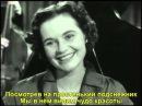 Нина Дорда - Весенняя песенка