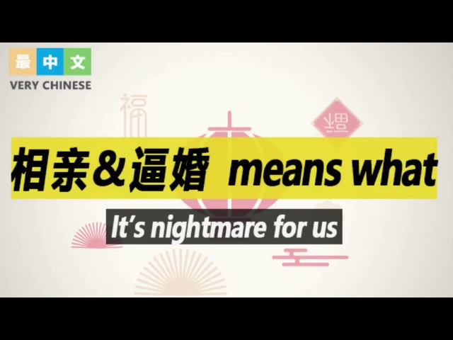 【Learn Chinese】Blind date and Pressure to get married