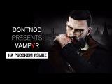 DONTNOD Presents Vampyr Серия 1: Создание чудовищ (НА РУССКОМ)
