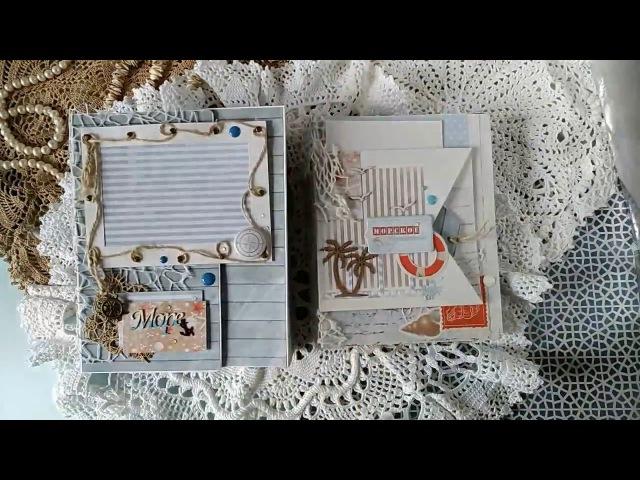 Альбом морской для фото 10х15 в коробочке с рамочкой