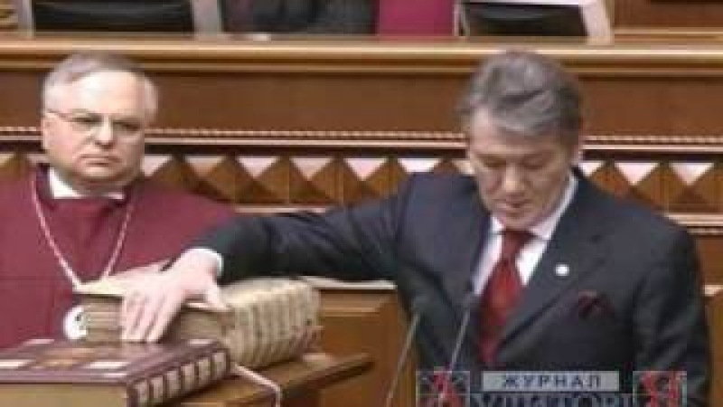 Журнал Аудиторія.Присяга президента України