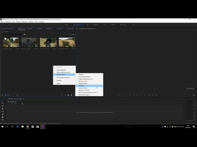 Adobe Premiere Pro CC 2017 ГДЕ ЗАГОЛОВОК УСТАРЕВШИЙ ЗАГОЛОВОК