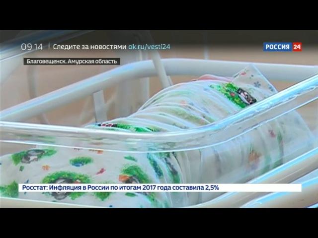 Новости на «Россия 24» • В Приамурье родители первенцев начали подавать заявления на новые социальные выплаты