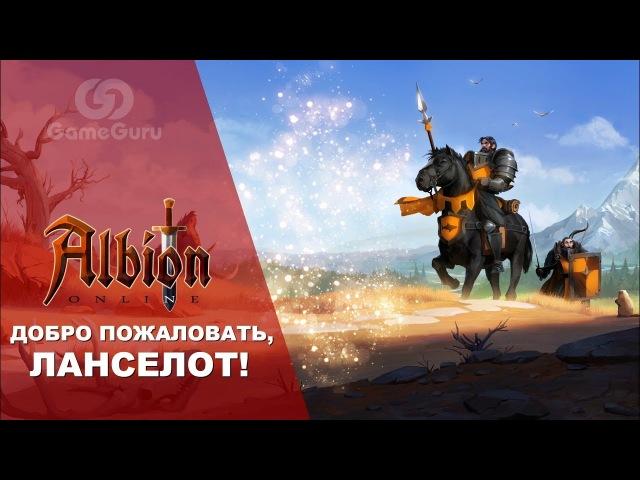 ОБЗОР ALBION ONLINE — ЛАНСЕЛОТ   ВОЗВРАЩЕНИЕ В АЛЬБИОН