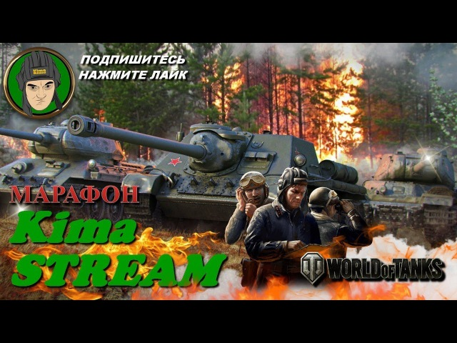 Kima STREAM - 💥World of tanks 💥 МАРАФОН СССР 2. 50