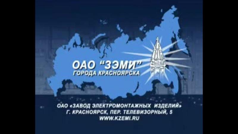 ОАО_Завод_электромонтажных_изделий[2]