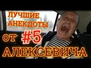АНЕКДОТЫ ОТ ДЕДА АЛЕКСЕИЧА НОВЫЕ 2018 5