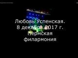Концерт Любови Успенской в Перми
