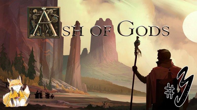 Ash of Gods 3 Осквернение менгира