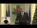 Новогодишно обръщение на президента на Република България Румен Радев - 2017-2018 - YouTube