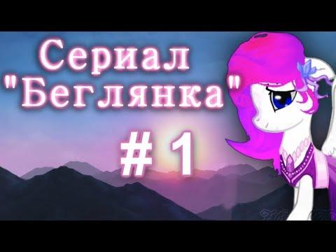 Сериал Беглянка 1 сезон 1 серия