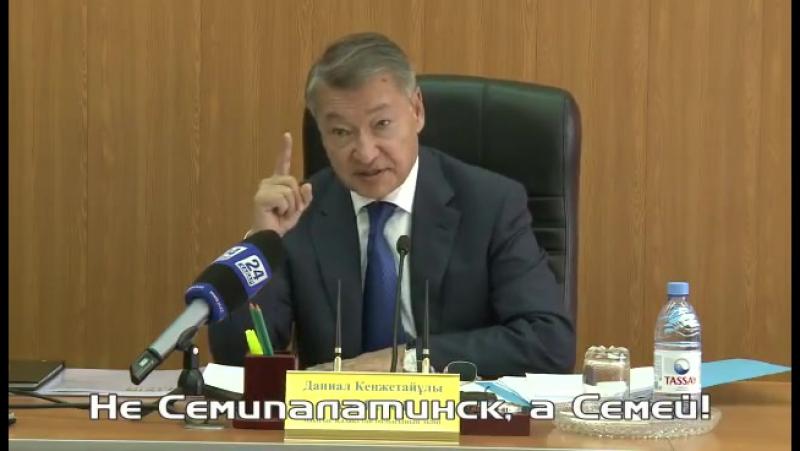 Даниал Ахметов Семейді Семипалатинск деген орысты орнына қойды