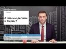 [Навальный LIVE] Блокировка Рыбки, что происходит в Сирии, Путин не нарушил