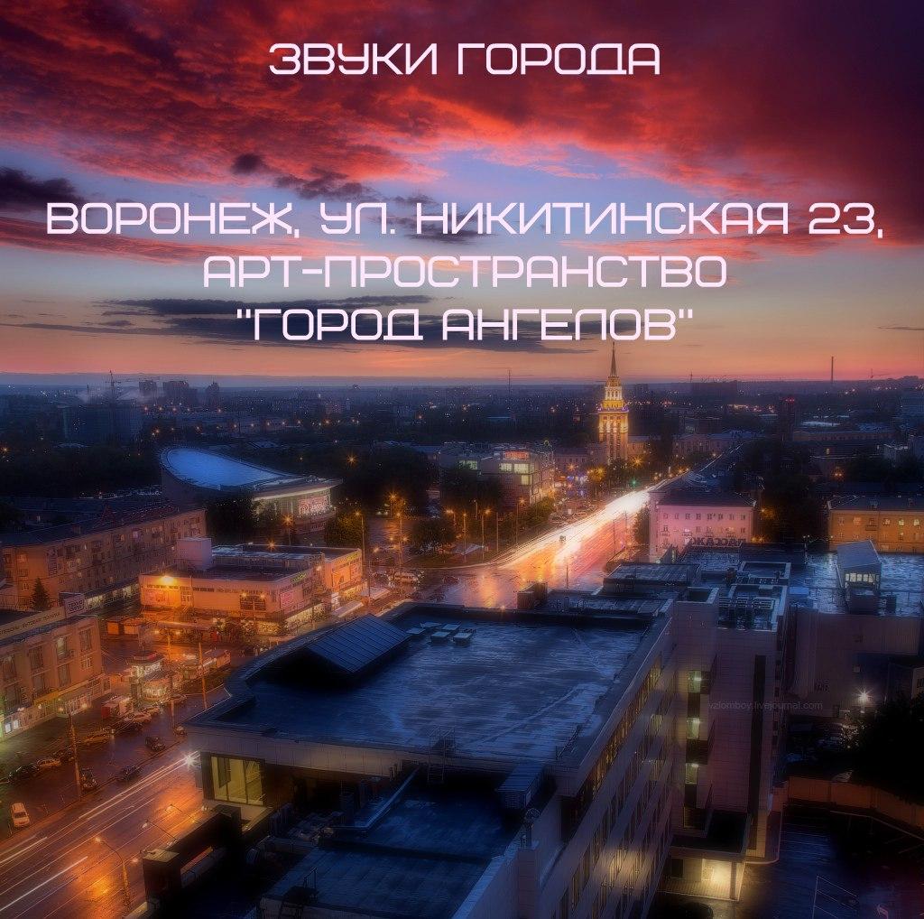 Афиша Воронеж Звуки города