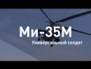 Универсальный солдат ударный вертолёт Ми 35М за 60 секунд