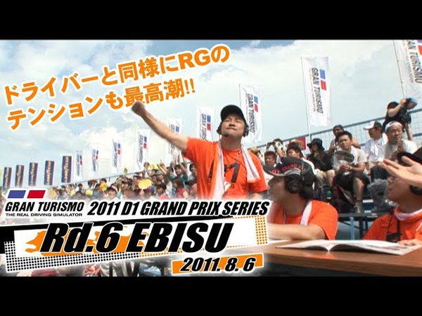 Video Option VOL 211 D1GP 2011 Rd 6 at Ebisu Circuit Tsuiso 2nd Stage