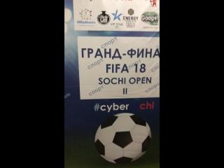 ГРАНД-ФИНАЛ FIFA 18 SOCHI OPEN II