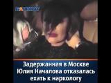 В Москве задержали Юлию Началову