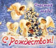 с праздниками! с рождеством!
