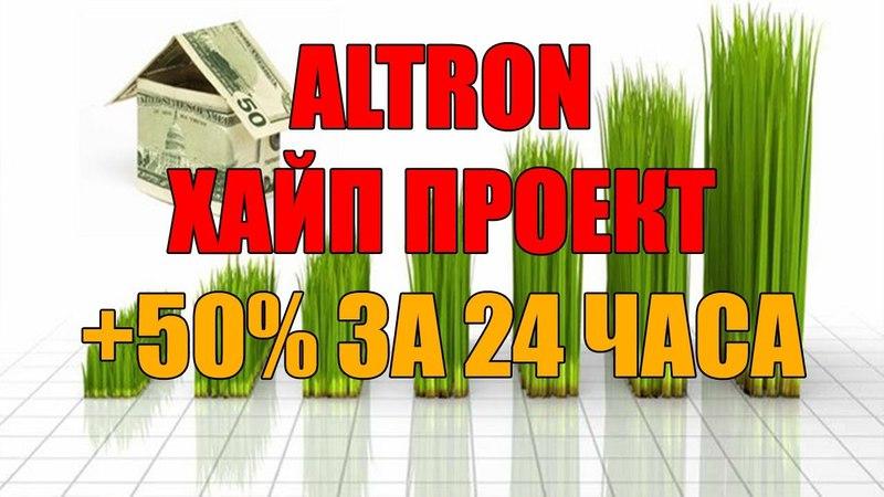 Хайп проект Altron 50% за 24 часа