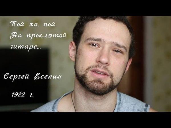 Сергей Есенин Пой же пой На проклятой гитаре