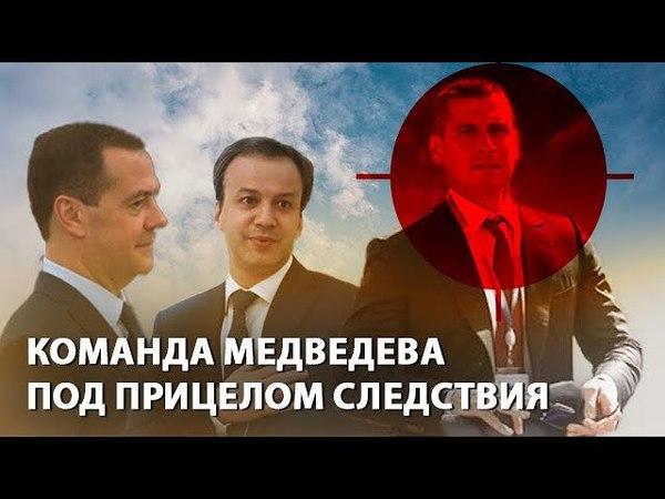 Всё только начинается: команда Медведева под прицелом следствия